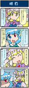 がんばれ小傘さん 2496