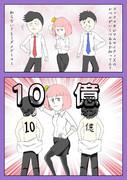 【仮面ライダーエグゼイド】衝撃のレベルビリオン…!?