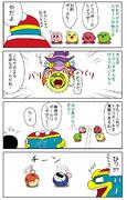 草餅カービィ漫画5