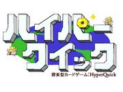 【探索型カードゲーム】ハイパークイック 始動!!