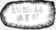 1コマ「急勾配にある購買部」タイトル~LINE漫画ver~