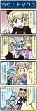 がんばれ小傘さん 2498