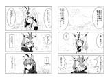 夢見ルル(その8)