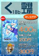 【秋季例大祭4】雪待工房 おしながき【く18b】