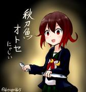 秋刀魚オトセにゃしぃ