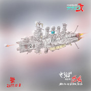 地球連邦軍巡洋艦「サラミス改・重雷装型」