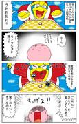 ただのカービィ漫画21
