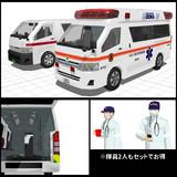 【配布】遠目に見れば救急車セット