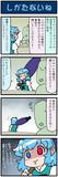 がんばれ小傘さん 2499