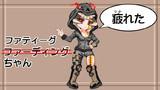 【ハースストーン】ファティーグちゃん