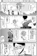 ●キラキラ☆プリキュアアラモード第35話「水嶌の正体」