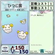 【ハイパークイック】A1-02ひつじ雲