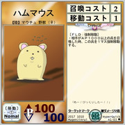 【ハイパークイック】A1-03ハムマウス