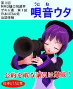 【第3回MMD樋口院選挙】唄音ウタ・選挙ポスター