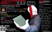 救済の技法マスク