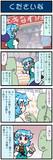 がんばれ小傘さん 2501