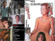 COMPLETE FILE #85 SUBARU
