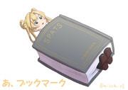 よく本に挟まってる阿武隈