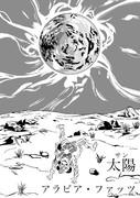 アラビア・ファッツ ⅩⅨ太陽 『太陽(サン)』