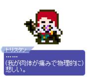 【ドット】トリスタン