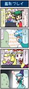 がんばれ小傘さん 2502