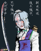 辻斬りおばさん