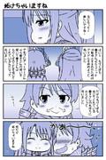 デレマス漫画 第191話「妬けちゃいますね」