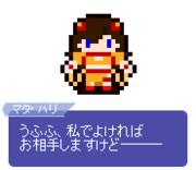 【ドット】マタ・ハリ