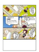 鍋蓋=サンあての3コマ目【第2回リレー漫画ランダムマッチ】