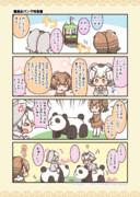 暴走パンダ特急!