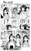 カオス葛城漫画『葛城と秋刀魚』