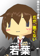 鎮守府総選挙ポスター『若葉』