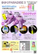 ゆかりPARADISE【H-07】 WallStudioの頒布物一覧