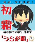 鎮守府総選挙ポスター『初霜』