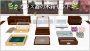 【MMDアクセサリ配布】ガラス蓋の木箱セット