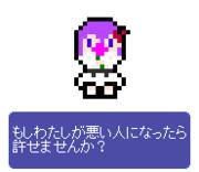 【ドット】間桐桜