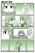 デレマス漫画 第193話「踏み出す勇気」