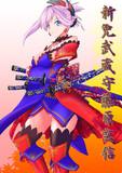 英霊剣豪七番勝負 開幕!