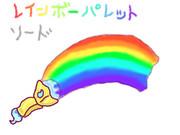 【ソード】レインボーパレット