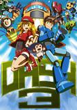 ロックマンDASH3開発スタート記念絵 ※追記