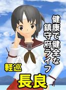 鎮守府総選挙ポスター『長良』