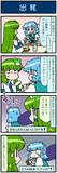 がんばれ小傘さん 2506