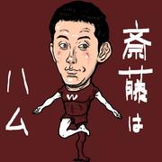 斉藤投手は日本ハム