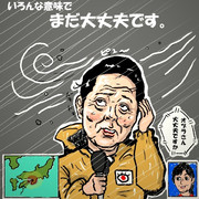 司会者小倉さんいろんな意味で台風大丈夫?