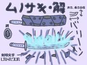 【ソード】ムノサキ・解