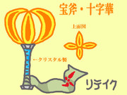 【アックス】宝斧・十字華