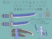 【セイバー&シールド】閃刀・シップウ&センプウ