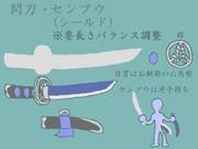 【シールド】閃刀・センプウ