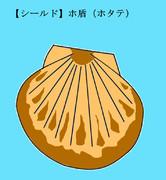 【シールド】ホ盾(ホタテ)