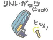 【ショットガン】リトル・ガッツ